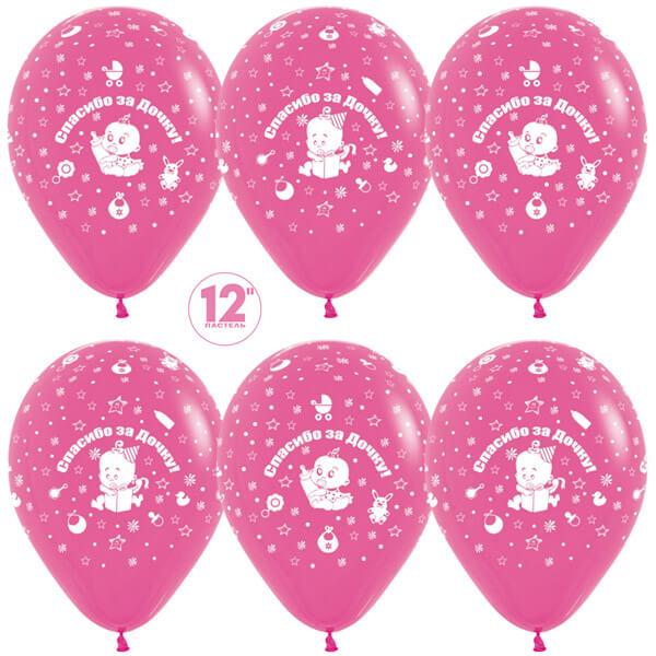 Новорожденная Спасибо за дочку! фуше пастель 25 шариков