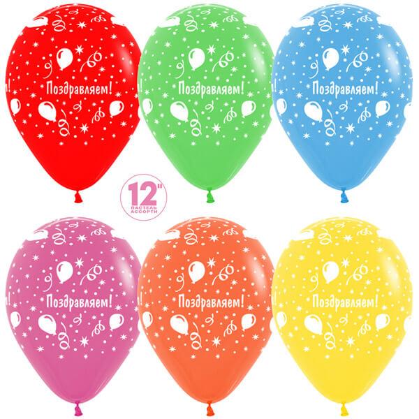 Поздравляем ассорти пастель 25 шариков