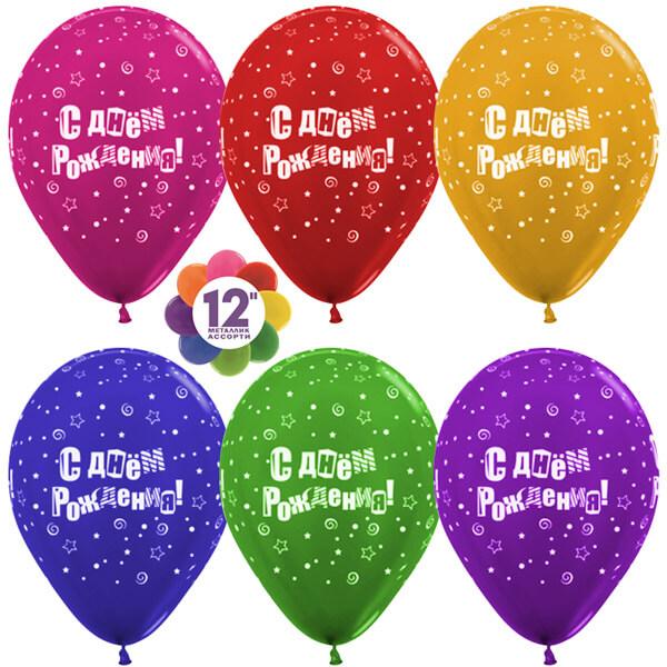 С днём рождения! буквы ассорти металлик 25 шариков