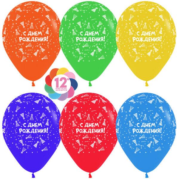 С днём рождения! колпаки ассорти пастель 25 шариков