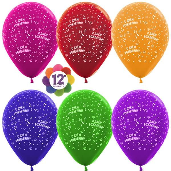 С днём рождения! ленты ассорти металлик 25 шариков