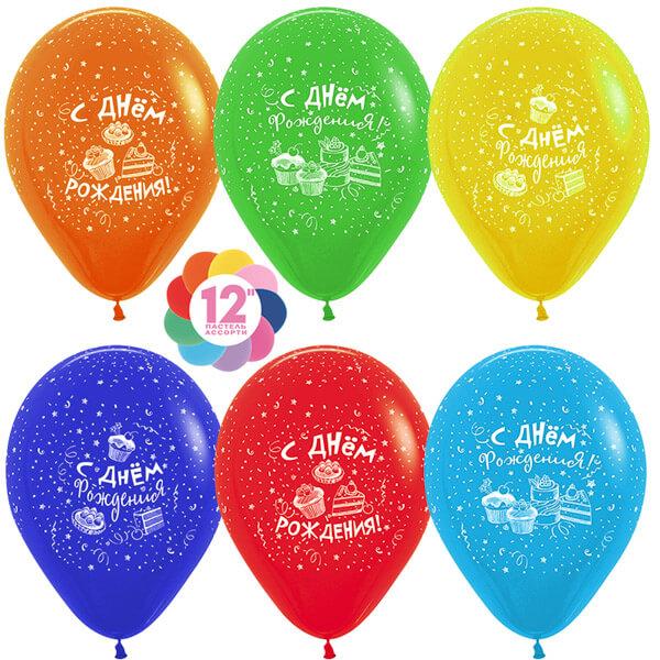 С днём рождения! сладости ассорти пастель 25 шариков