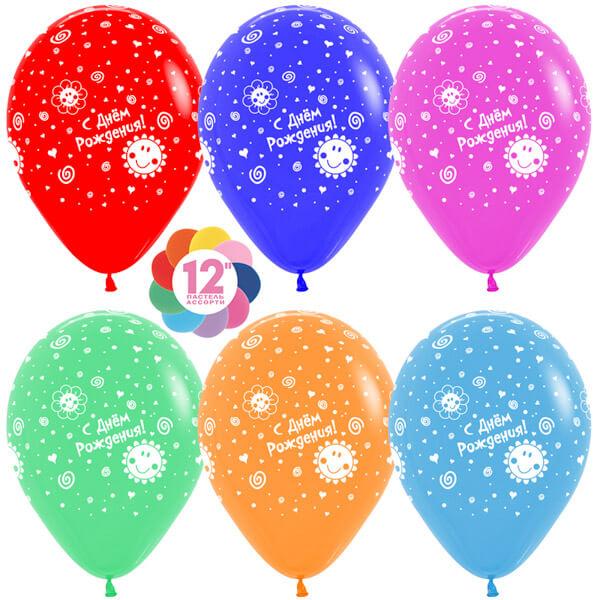 С днём рождения! солнышко ассорти пастель 25 шариков