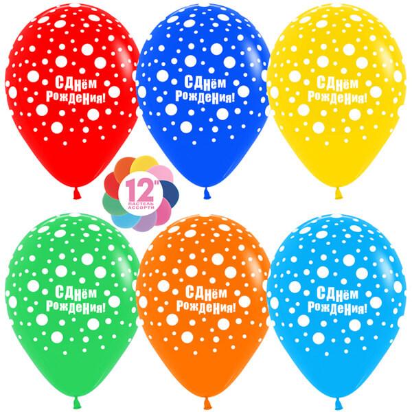 С днём рождения! точки ассорти пастель 25 шариков