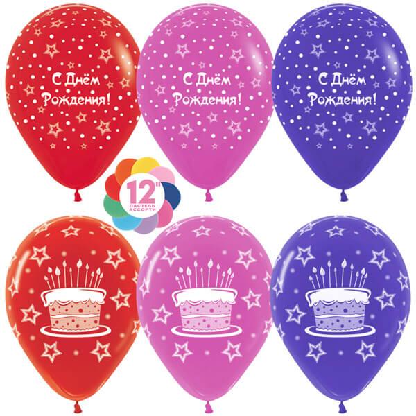 С днём рождения! торт и звёзды ассорти пастель 25 шариков