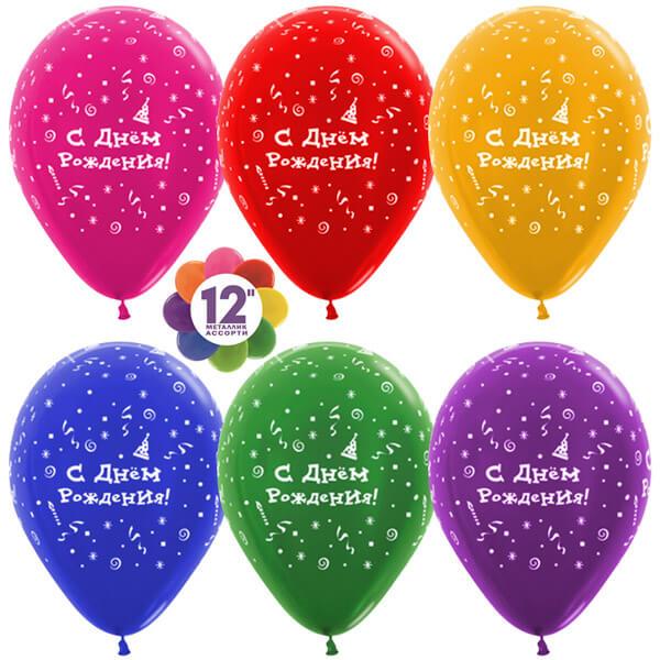 С днём рождения! вечеринка ассорти металлик 25 шариков