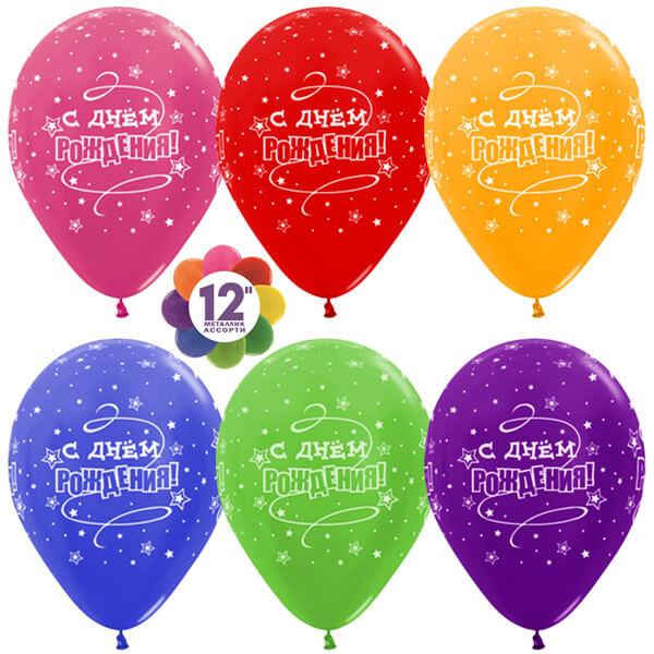 С днём рождения! звёзды ассорти пастель 25 шариков