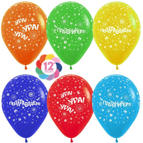 С праздником! ассорти пастель 25 шариков
