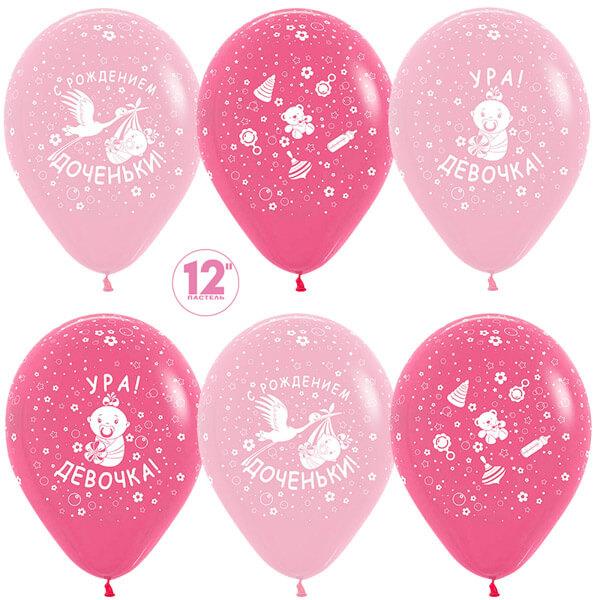 С рождением доченьки! фуше розовый пастель 25 шариков