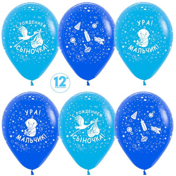 С рождением сыночка! синий голубой пастель 25 шариков
