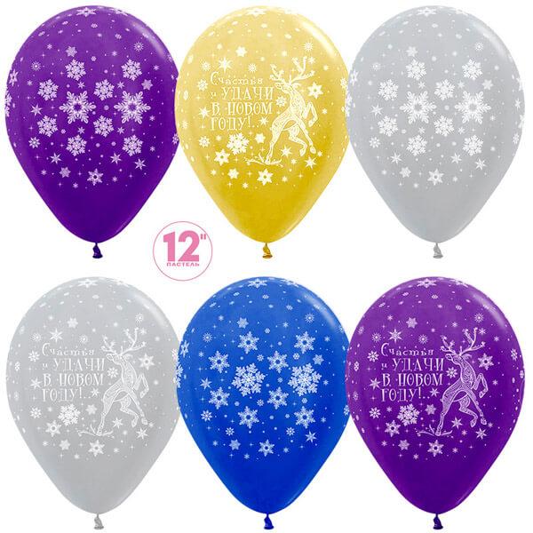Счастья и удачи в новом году! ассорти металлик 25 шариков