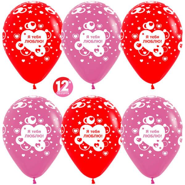 Я тебя люблю! сердечки фуше красный пастель 25 шариков