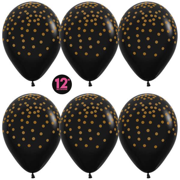 Золотое конфетти чёрный металлик 25 шариков